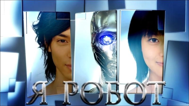 Я робот (клип на дораму Идеальный парень. Япония 2008)