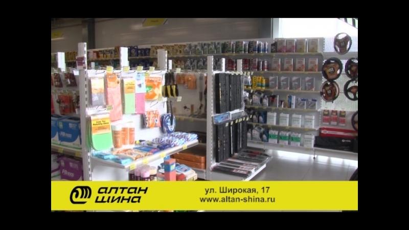 Алтан Шина Шины аккумуляторы все для поездки 1 мин