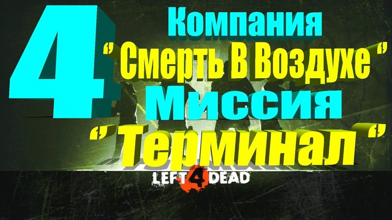 ►Left 4 Dead►Прохождение►Часть № 4► Компания - '' Смерть В Воздухе ''►Миссия - '' Терминал ''.