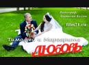 Свадьба Маргариты и Тимофея 4 08 2018
