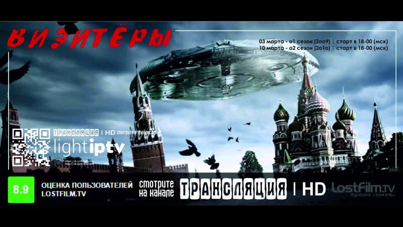 ТРАНСЛЯЦИЯ I HD [ 10-o3-2o19 ] _ Визитёры [ 2o1o ] _ O2 сезон * II