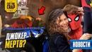 Мертвый Джокер, любовь Питера и ЭмДжей, Аффлек уходит из DC | Новости Недели (Октябрь 4)
