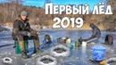 Первый ЛЁД на реке РЫБАЛКА на КАРАСЯ и ЖЕРЛИЦЫ ЗИМОЙ на Северском Донце