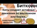 Биткоин Киты создают активные движения по альткоинам или биржи Рынку нужны Bitcoin ETN