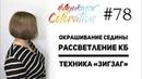 AyukasovColoration 78 Окрашивание седины Рассветление косметической базы Техника Зигзаг