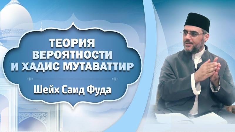 ᴴᴰ Теория вероятности и хадис мутаваттир | Шейх Саид Фуда | www.garib.ru