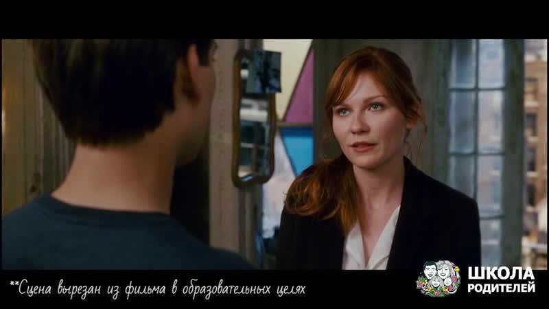Мери Джейн обеспокоена критиками, Питеру вместо советов стоило бы выслушать её