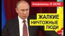 CPΟЧHΟ! «ЖАΛКИЕ и НИЧТОЖНЫΕ люди» Путин ЖΕСТΚΟ ВЫРУГАΛ американскую элиту за СΡЫВ договоренностей