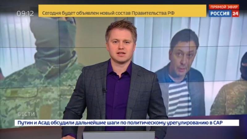 Новости на Россия 24 • ЦеЕвропа в Москве пройдет митинг в поддержку Вышинского