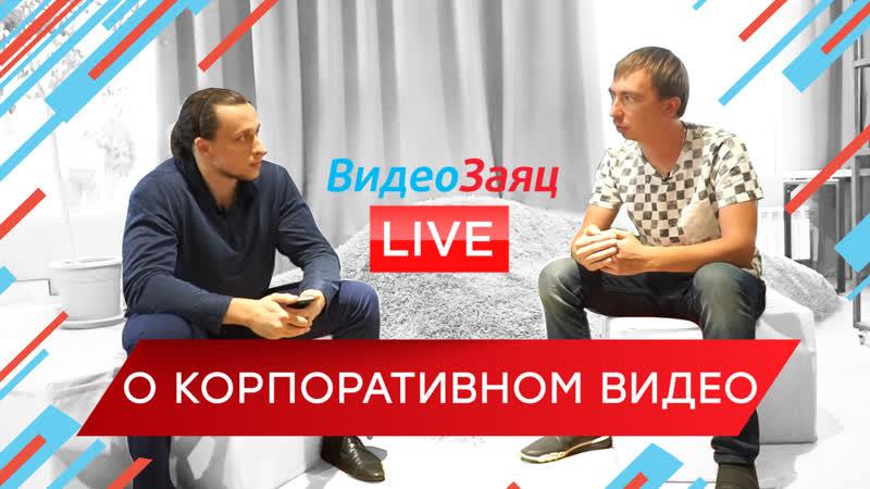 О корпоративном видео - интервью с Денисом Мищенко