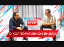 О корпоративном видео интервью с Денисом Мищенко