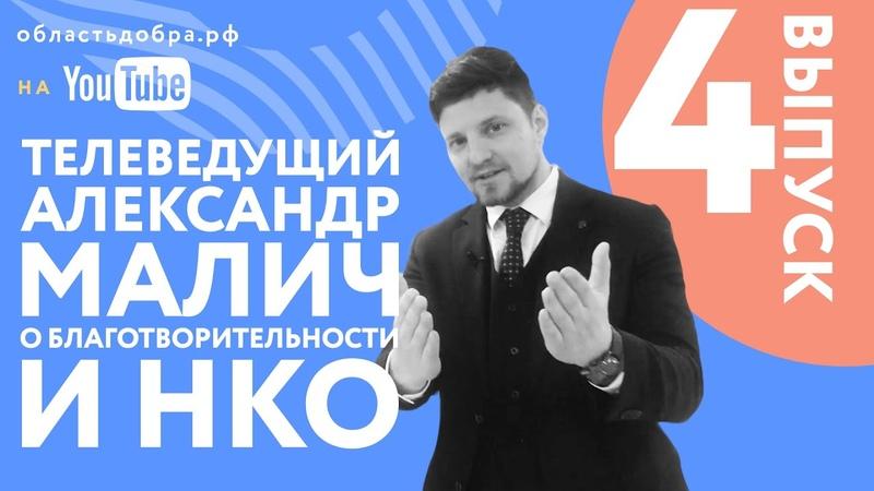 Выпуск 4. Телеведущий Александр Малич о благотворительности и НКО