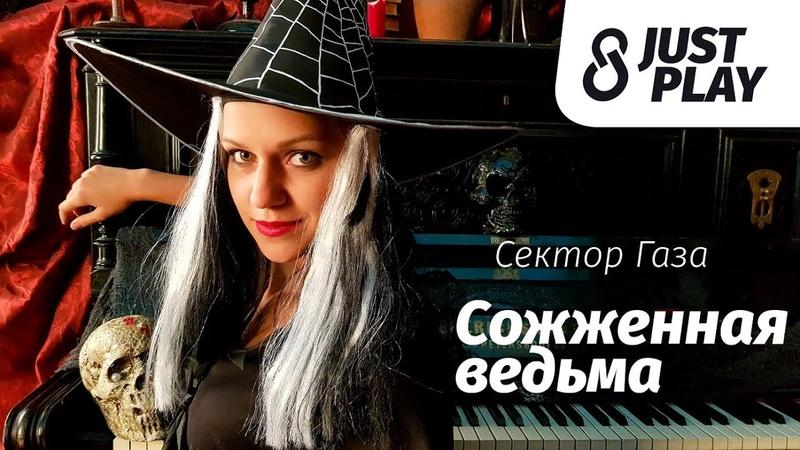 Сектор Газа Сожженная ведьма Cover by Just Play