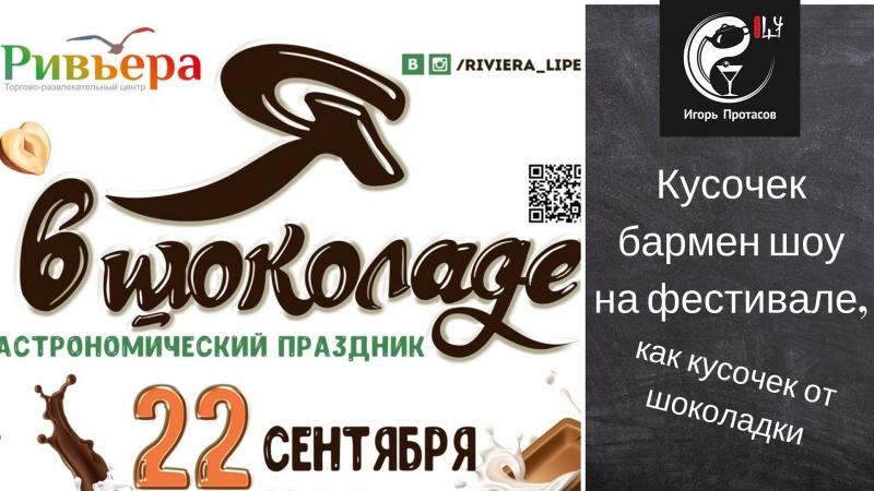 Бармен шоу в Липецке Фестиваль шоколада 2018 Ривьера Я в шоколаде