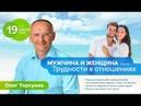 Олег Торсунов. Мужчина и женщина. Трудности в отношениях. 2018.07.19