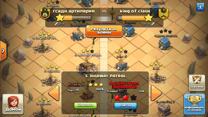 Clash of Clans_2019-01-15-22-40-52.mp4
