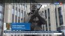 Новости на Россия 24 Скульптор Щербаков изменит памятник Калашникову с немецкой винтовкой
