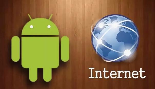 Как настроить интернет на Андроиде
