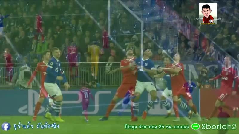 ไฮไลท์ฟุตบอล ชาลเก้ 04 vs โลโกโมทีฟ มอสโก