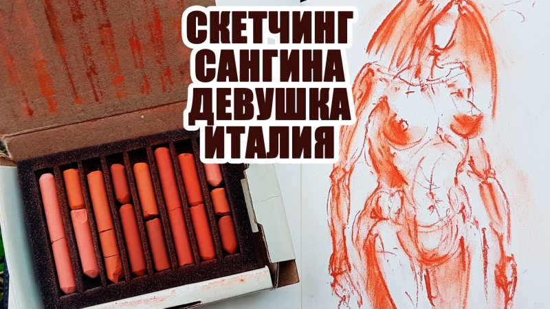 СКЕТЧИНГ ФИГУРА