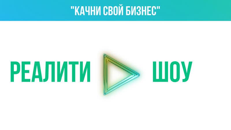 Реалити-шоу Качни свой бизнес раунд - 1