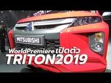 World Premiere 2019 Mitsubishi Triton  L200  Strada in Thailand