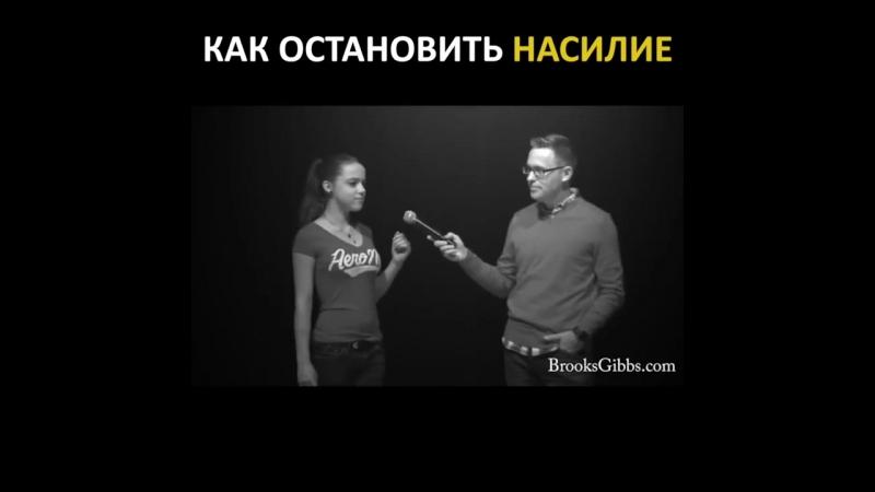 Как остановить буллинг, травлю (Брукс Гибс - Brooks Gibbs русский перевод)