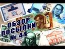 обзор и распаковка посылки с банкнотами №44 review and unboxing of parcel with banknotes 44
