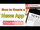 How to Create a Professional News App in thunkable | Like All in Hindi News | Kaise Help