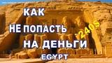 Где находится Каир