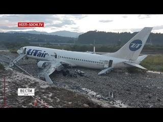 1 сентября в Сочи совершил аварийную посадку самолет летевший из Москвы. Чудом спаслись все.