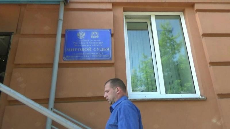 ГТНКОбращение к прокурору Кемеровской области.
