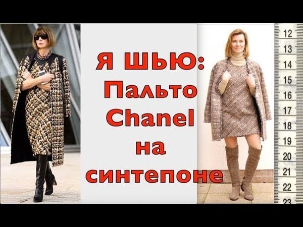 Я ШЬЮ: Пальто Шанель на синтепоне. Утепленное твидовое пальто.