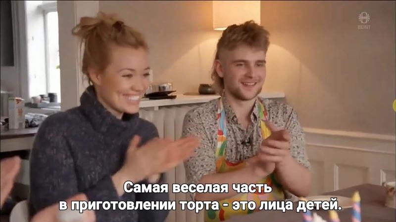 Hatari Cake Interview - Söngvakeppnin 2019 Final (rus sub) (русские субтитры)