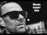 Супер шикарная песня! ЖИЗНЬ ИГРАЕТ Solo - ЛЕУШ ЛЮБИЧ New version 2019