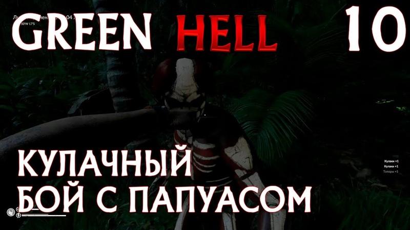 Green hell полное прохождение испытания Плот Кулачный бой с папуасом и операция дальнобойщик 10