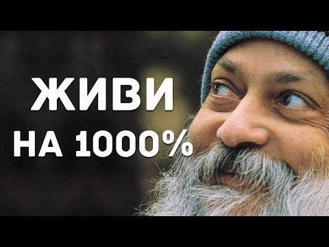 Ошо - Живи на 1000%