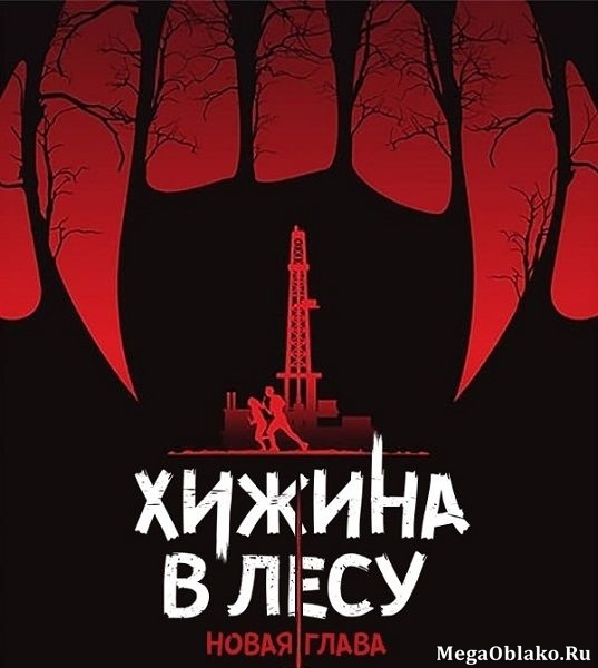 Хижина в лесу: Новая глава / Demon Hole (2017/WEB-DL/WEB-DLRip)