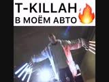 Как вам новый трек от @t_killah 1-Огонь 2-Пойдёт 3-Не зашло.mp4
