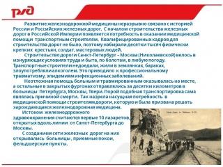 История развития железных дорог и РЖД-Медицины