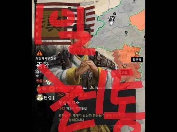 Спидран Total War Three Kingdoms от корейца за один ход