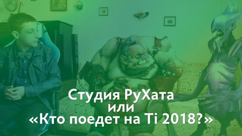 Студия РуХата или Кто поедет на Ti 2018 Конкурс RuHost finargot