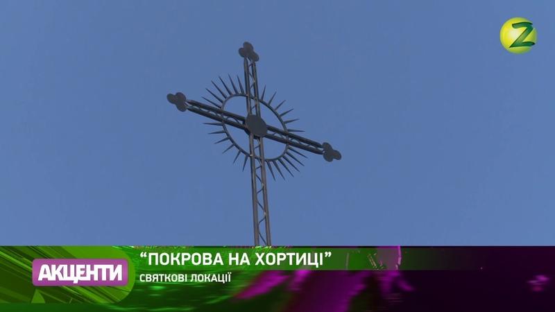 Городня запрошують відсвяткувати Покрову на Хортиці - 12.10.2018