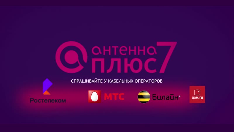 Промо кабельного телеканала Антенна - 7 плюс. Омск