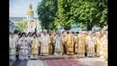 Українська Православна Церква урочисто відзначила 1030-річчя Хрещення Русі