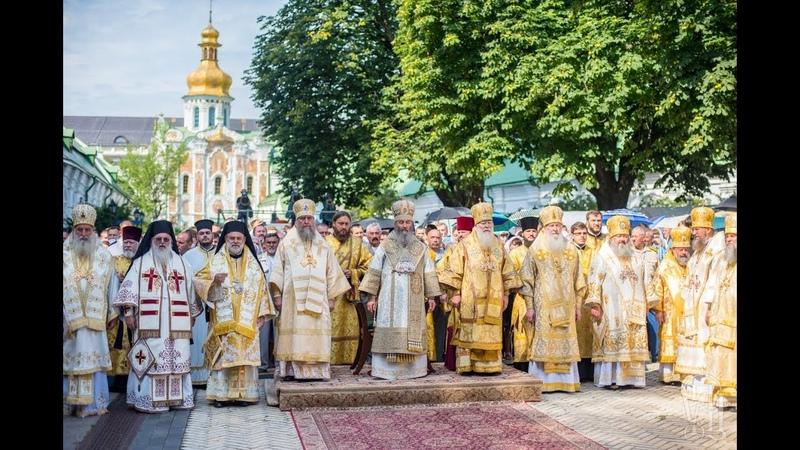 Українська Православна Церква урочисто відзначила 1030 річчя Хрещення Русі