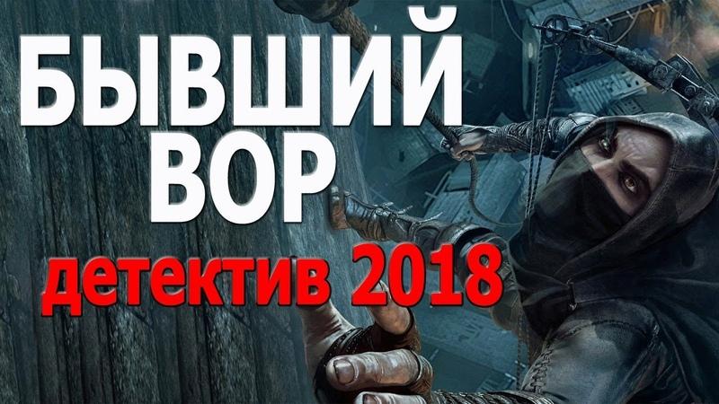 Чёткий фильм БЫВШИЙ ВОР Русский боевик 2018 новинка HD