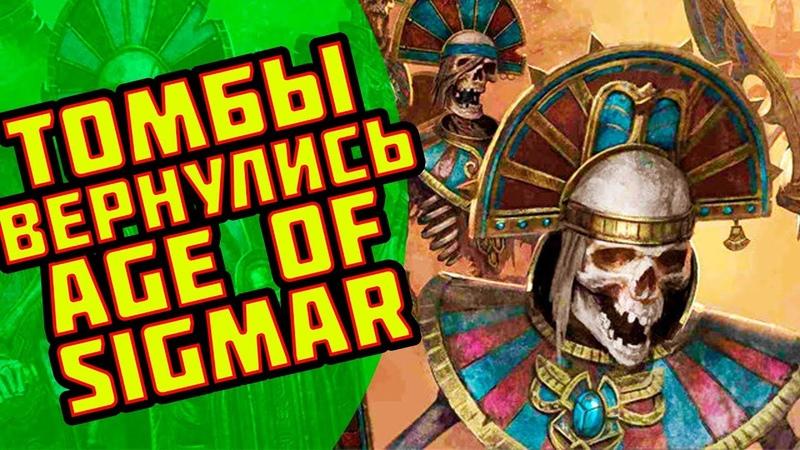 Tomb Kings в мире Warhammer Age of Sigmar возвращение