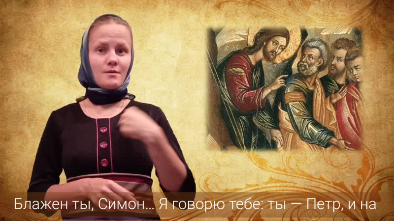 2 часть Первоверховные Апостолы Петр и Павел На жестовом языке