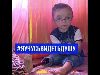 История мальчика Рустама и его приемной семьи